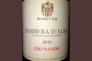 Отзыв о вине Barbera D'Alba Rivetto 2013