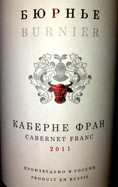 Отзыв о вине Burnier (Бюрнье) Cabernet Franc (Каберне Фран) 2011