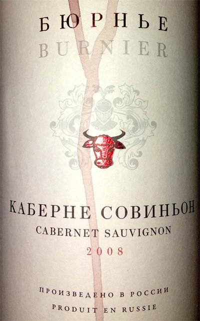 Отзыв о вине Burnier (Бюрнье) Cabernet Sauvignon (Каберне Совиньон) 2008