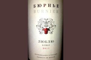 Отзыв о вине Burnier (Бюрнье) Lublu (Люблю) 2011