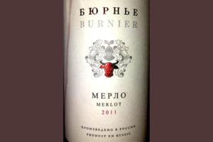 Отзыв о вине Burnier (Бюрнье) Merlot (Мерло) 2011