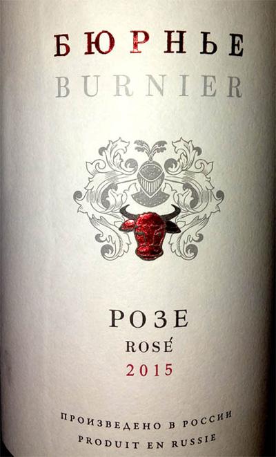 Отзыв о вине Burnier (Бюрнье) Rose (Розе) 2015