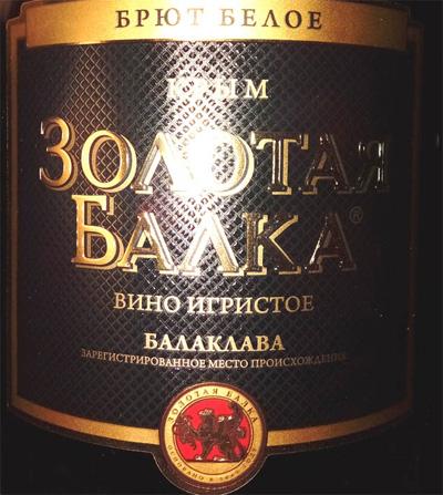 Отзыв об игристом вине Золотая Балка брют белое