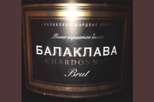 Отзыв об игристом вине Balaklava chardonnay brut 2016