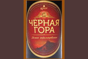 Отзыв о пиве Черная Гора Крым темное нефильтрованное