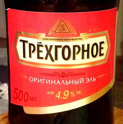 Отзыв о пиве Трехгорное Оригинальный Эль