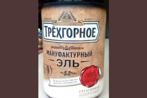 Отзыв о пиве Трехгорное Мануфактурный Эль