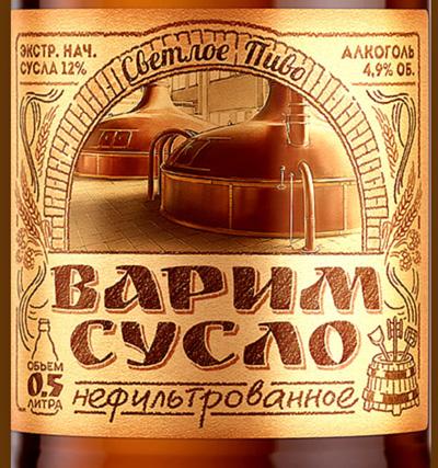 Отзыв о пиве Варим Сусло нефильтрованное