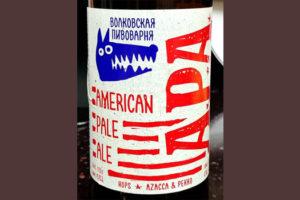 Отзыв о пиве A.P.A. Волковская пивоварня