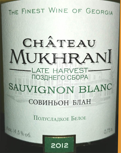 Отзыв о вине Chateau Mukhrani Sauvignon Blanc 2012