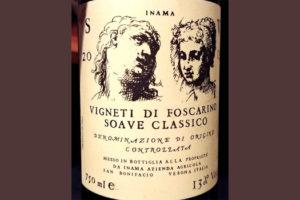 Отзыв о вине Inama Vigneti di Foscarino Soave Classico 2015