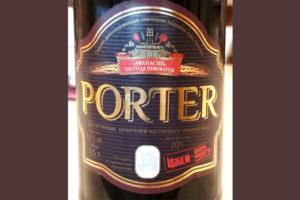 Отзыв о пиве Афанасий Портер