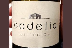 Отзыв о вине Godelia seleccion 2013