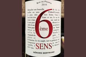 Отзыв о вине 6eme Sens Gerard Bertrand 2016