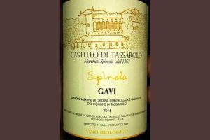 Отзыв о вине Castello di Tassarolo Gavi spinola 2016