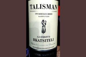 Отзыв о вине Talisman Rkatsiteli kvevri matured 2014