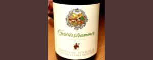 Отзыв о вине Abbazia di Novacella gewurztraminer 2016