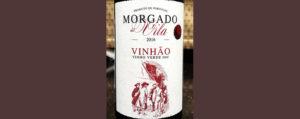 Отзыв о вине Morgado da Vila 2016