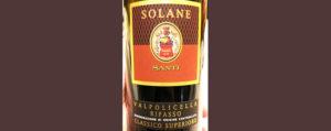 Отзыв о вине Solane Santi valpolicella ripasso classico superiore 2014