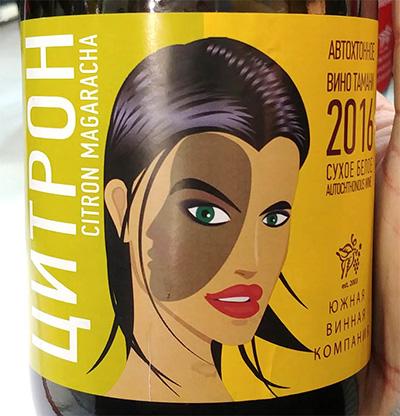 Отзыв о вине Цитрон citron magaracha 2016