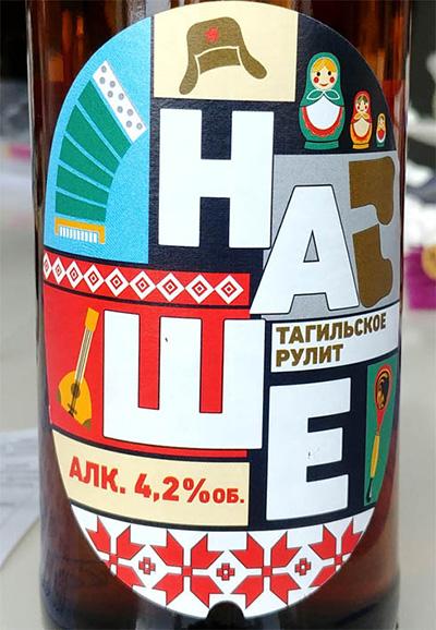 Отзыв о пиве НАШЕ тагильское рулит