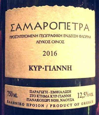 Отзыв о вине Samaropetra roditis sauvignon blanc 2016