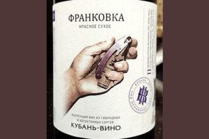 Отзыв о вине Франковка Кубань-Вино 2016