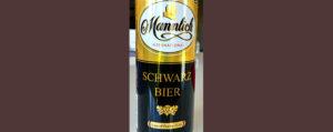 Отзыв о пиве Mannlich international schwarz bier