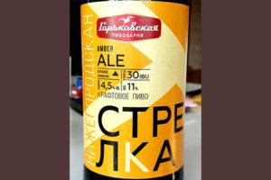 Отзыв о пиве Нижегородская СТРЕЛКА Amber Ale