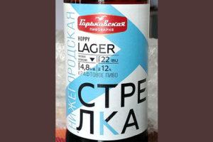 Отзыв о пиве Нижегородская СТРЕЛКА hoppy lager