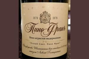 Отзыв об игристом вине Пино Франъ Новый Свет Лев Голицын