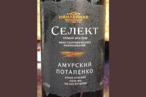 Отзыв о вине Селект Амурский Потапенко винодельня Юбилейная 2016
