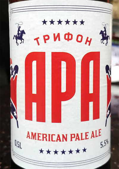 Отзыв о пиве Трифон APA