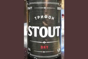 Отзыв о пиве Трифон Stout dry