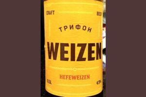Отзыв о пиве Трифон Weizen
