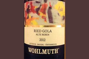 Отзыв о вине Wohlmuth Ried Gola 2012