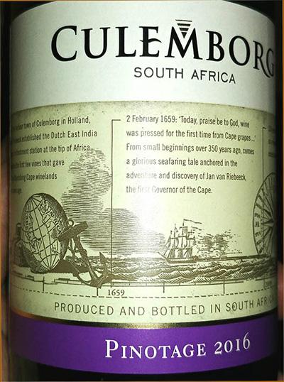 Отзыв о вине Culemborg Pinotage 2016