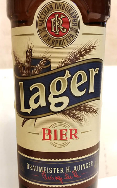 Отзыв о пиве Lager Bier Braumeister H. Auinger светлое