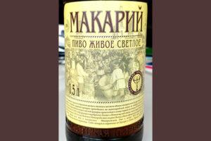 Отзыв о пиве Макарий живое светлое