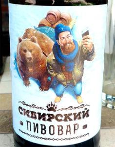 Отзыв о пиве Сибирский Пивовар светлое