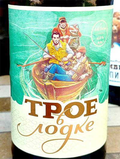 Отзыв о пиве Трое в Лодке светлое