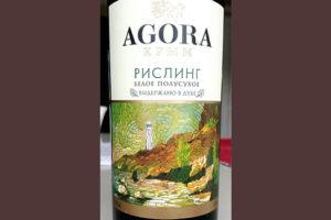 Отзыв о вине Agora Рислинг белое полусухое 2017