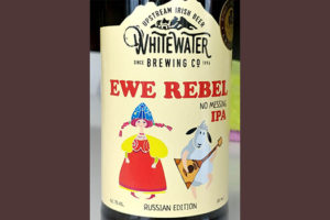 Отзыв о пиве EWE Rebel IPA Russian Edition