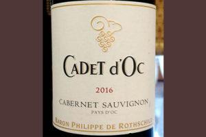 Отзыв о вине Baron Philippe de Rothschild Cadet d'Oc Cabernet Sauvignon 2016