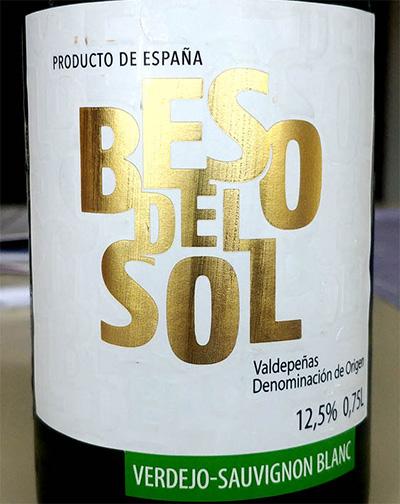 Отзыв о вине Beso del Sol Verdejo - Sauvignon Blanc 2016