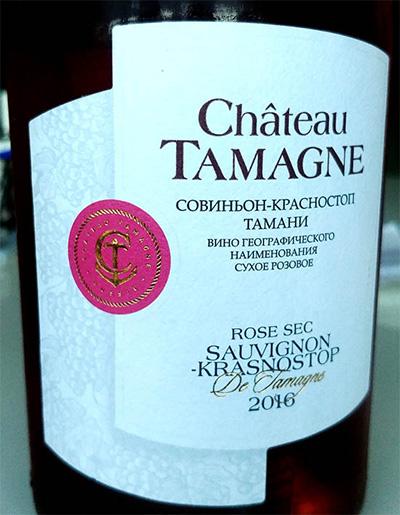 Chateau_Tamagne_Savinion-Krasnotop_Tamani_rose_sec_2016