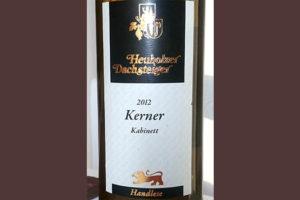 Отзыв о вине Heuholzer Dachsteiger Kerner Kabinett 2012