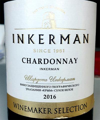 Отзыв о вине Inkerman Chardonnay winemakers selection 2016