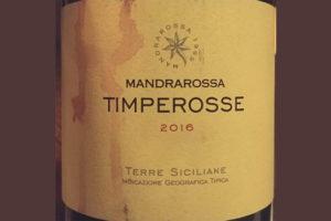 Отзыв о вине Mandrarossa Timperosse 2016