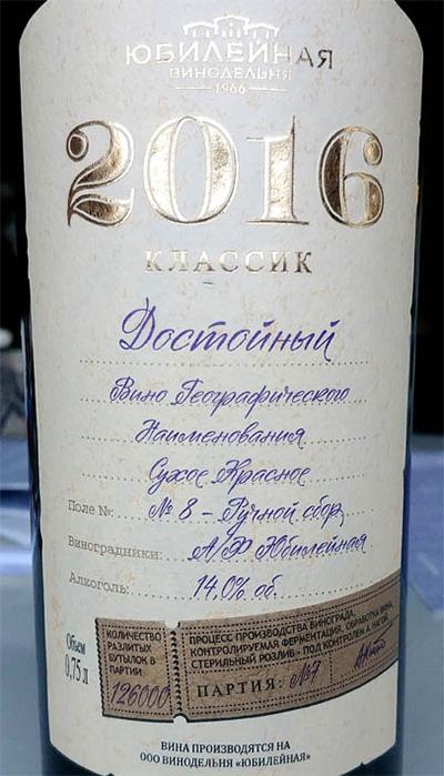 Отзыв о вине Винодельня Юбилейная Достойный классик 2016
